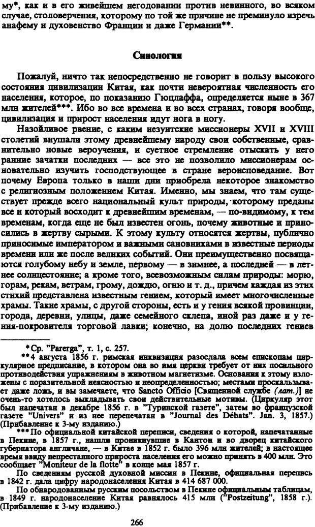PDF. Собрание сочинений в шести томах. Том 3. Шопенгауэр А. Страница 266. Читать онлайн