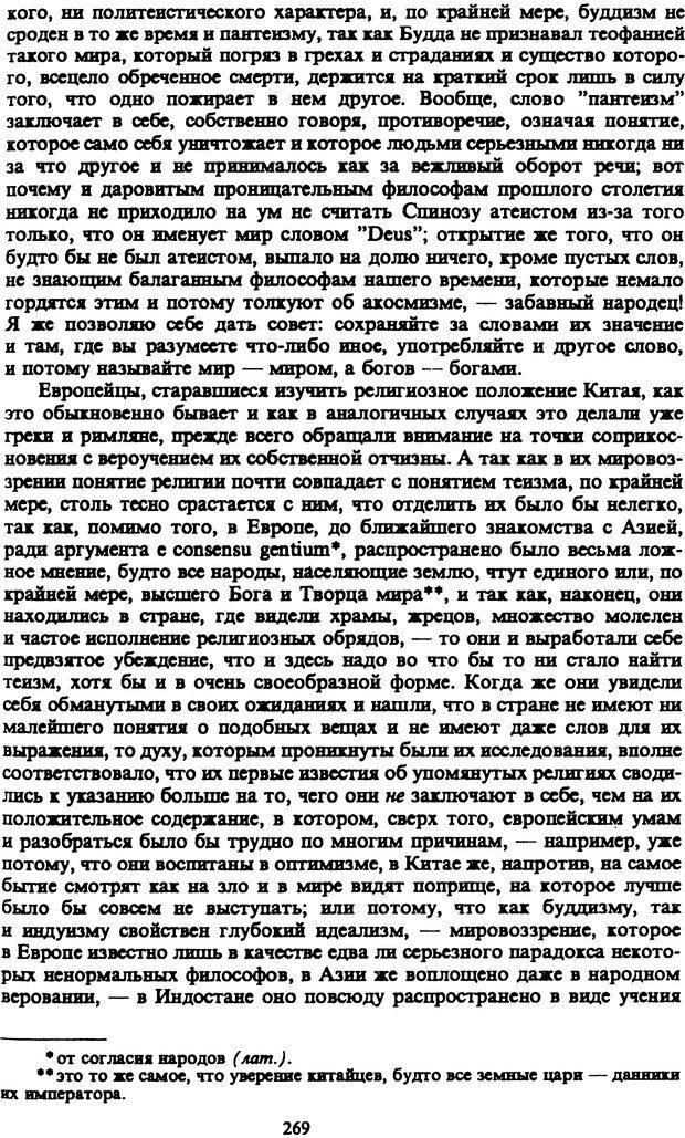 PDF. Собрание сочинений в шести томах. Том 3. Шопенгауэр А. Страница 269. Читать онлайн
