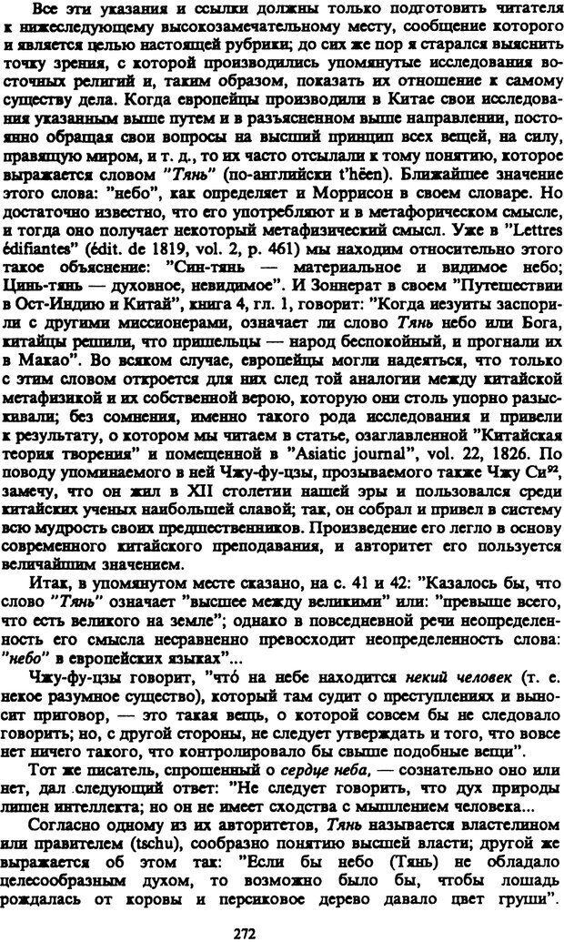 PDF. Собрание сочинений в шести томах. Том 3. Шопенгауэр А. Страница 272. Читать онлайн