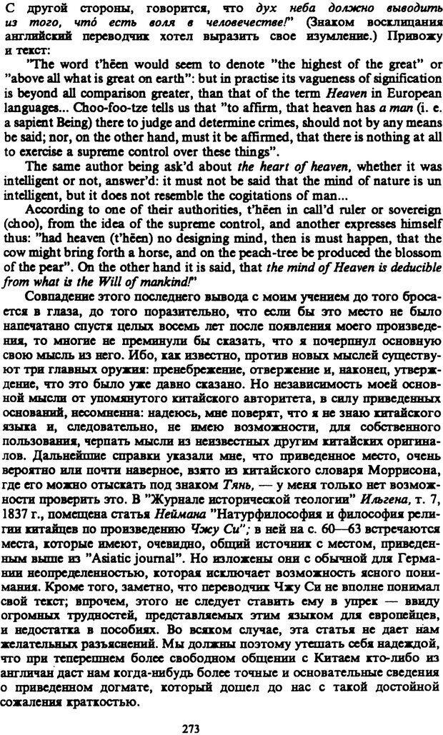 PDF. Собрание сочинений в шести томах. Том 3. Шопенгауэр А. Страница 273. Читать онлайн