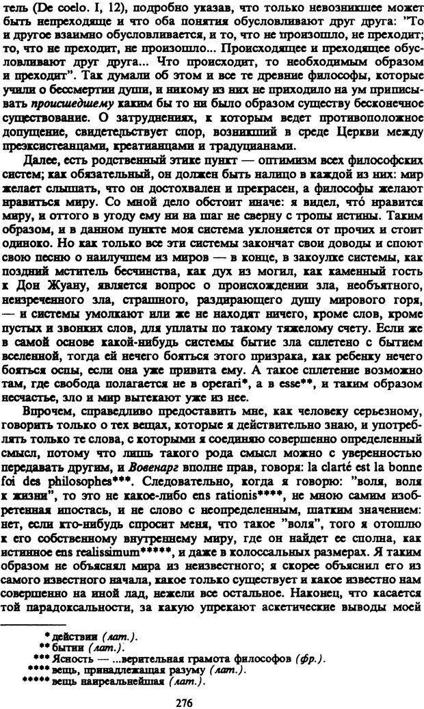 PDF. Собрание сочинений в шести томах. Том 3. Шопенгауэр А. Страница 276. Читать онлайн