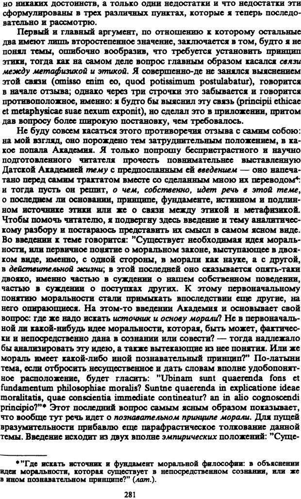 PDF. Собрание сочинений в шести томах. Том 3. Шопенгауэр А. Страница 281. Читать онлайн