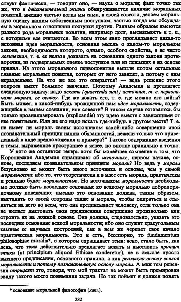 PDF. Собрание сочинений в шести томах. Том 3. Шопенгауэр А. Страница 282. Читать онлайн
