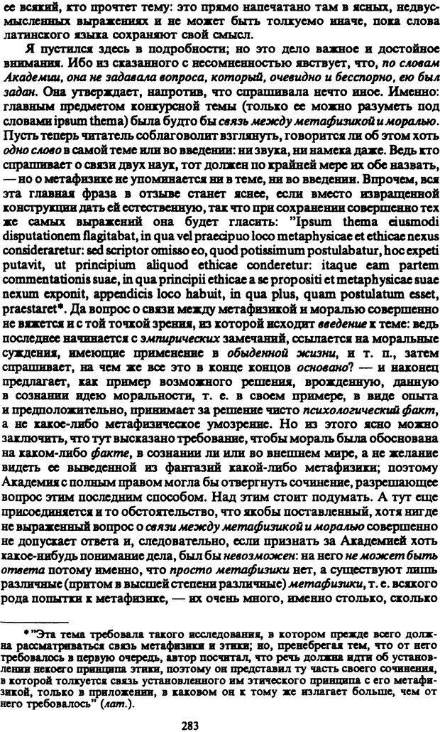 PDF. Собрание сочинений в шести томах. Том 3. Шопенгауэр А. Страница 283. Читать онлайн
