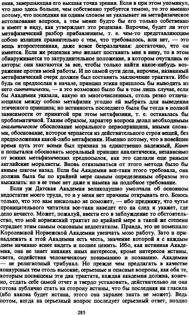 PDF. Собрание сочинений в шести томах. Том 3. Шопенгауэр А. Страница 285. Читать онлайн