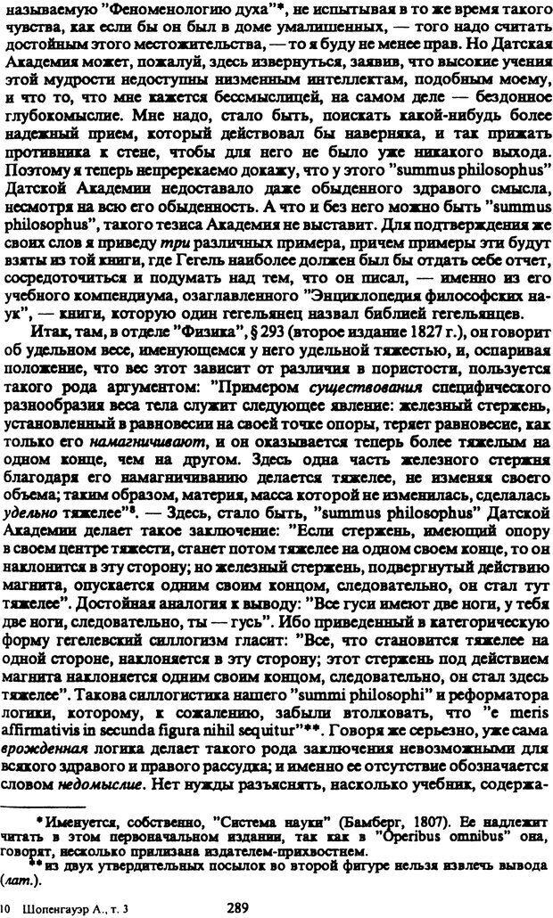 PDF. Собрание сочинений в шести томах. Том 3. Шопенгауэр А. Страница 289. Читать онлайн
