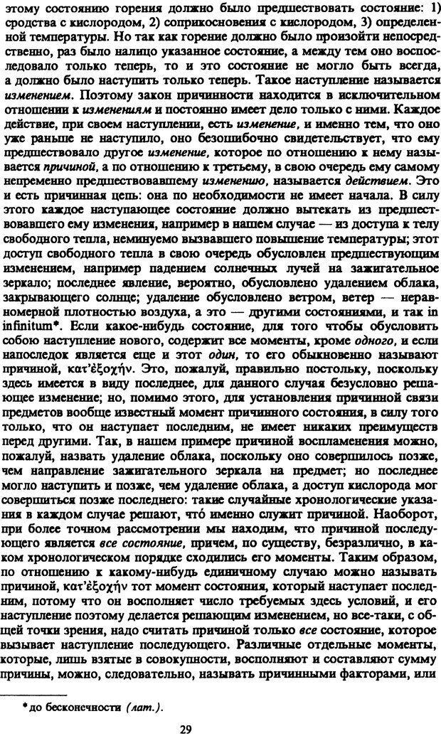 PDF. Собрание сочинений в шести томах. Том 3. Шопенгауэр А. Страница 29. Читать онлайн