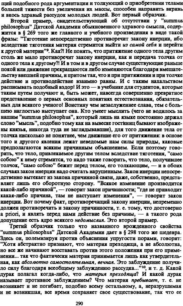 PDF. Собрание сочинений в шести томах. Том 3. Шопенгауэр А. Страница 290. Читать онлайн