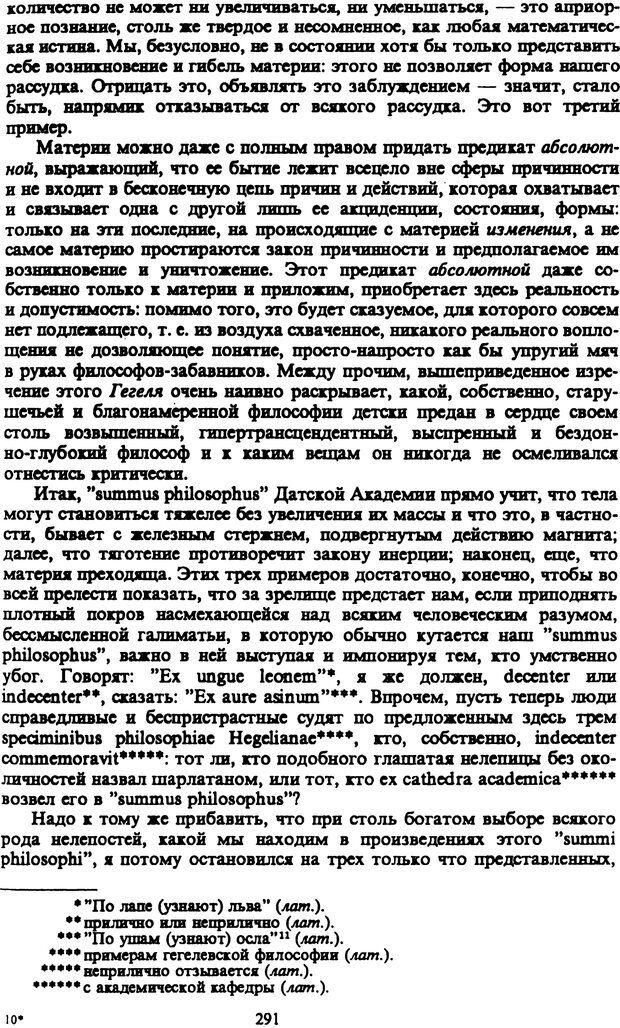 PDF. Собрание сочинений в шести томах. Том 3. Шопенгауэр А. Страница 291. Читать онлайн