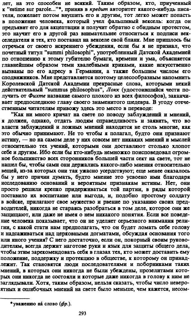 PDF. Собрание сочинений в шести томах. Том 3. Шопенгауэр А. Страница 293. Читать онлайн