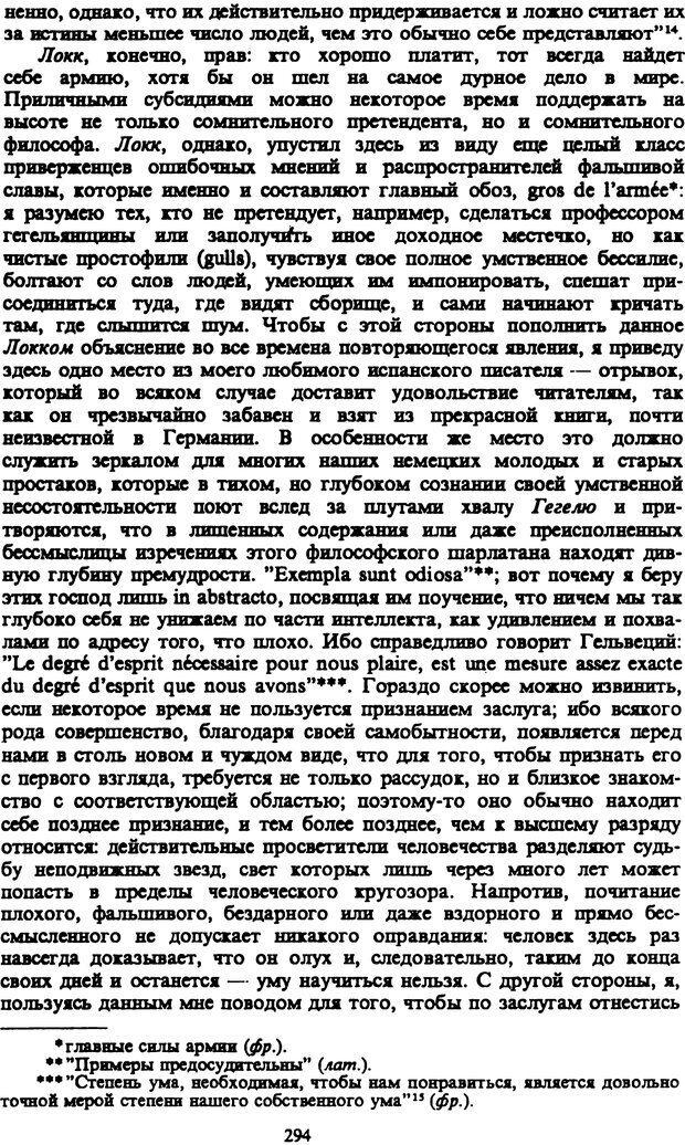 PDF. Собрание сочинений в шести томах. Том 3. Шопенгауэр А. Страница 294. Читать онлайн