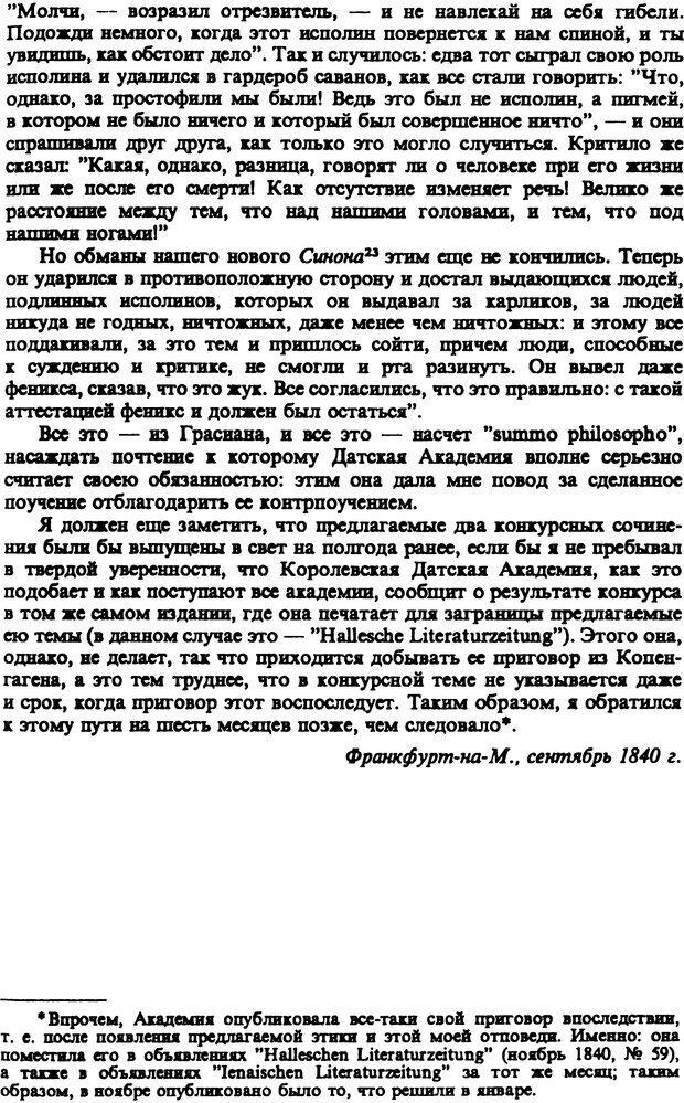 PDF. Собрание сочинений в шести томах. Том 3. Шопенгауэр А. Страница 299. Читать онлайн