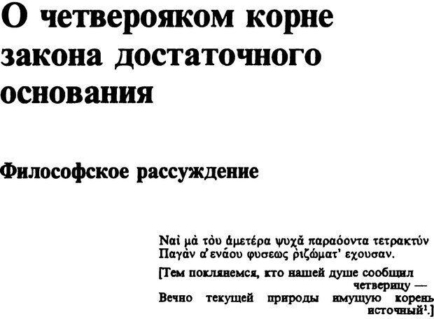 PDF. Собрание сочинений в шести томах. Том 3. Шопенгауэр А. Страница 3. Читать онлайн