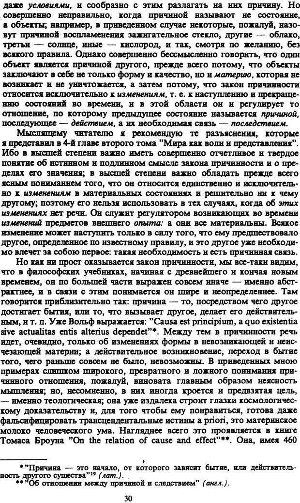 PDF. Собрание сочинений в шести томах. Том 3. Шопенгауэр А. Страница 30. Читать онлайн