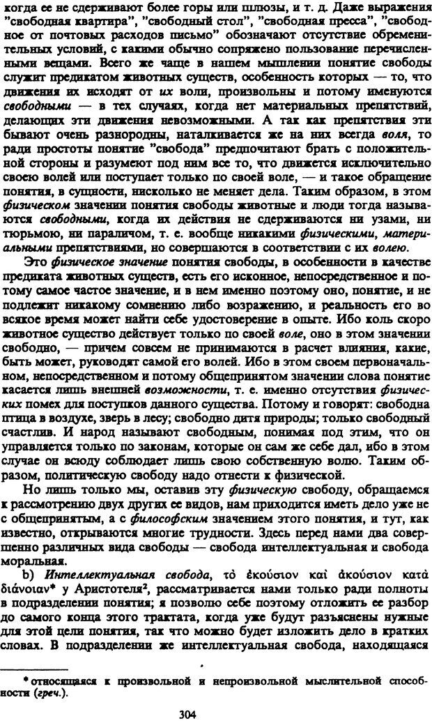 PDF. Собрание сочинений в шести томах. Том 3. Шопенгауэр А. Страница 304. Читать онлайн