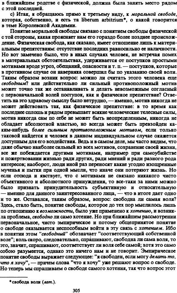 PDF. Собрание сочинений в шести томах. Том 3. Шопенгауэр А. Страница 305. Читать онлайн