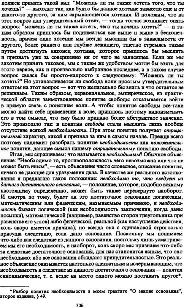 PDF. Собрание сочинений в шести томах. Том 3. Шопенгауэр А. Страница 306. Читать онлайн