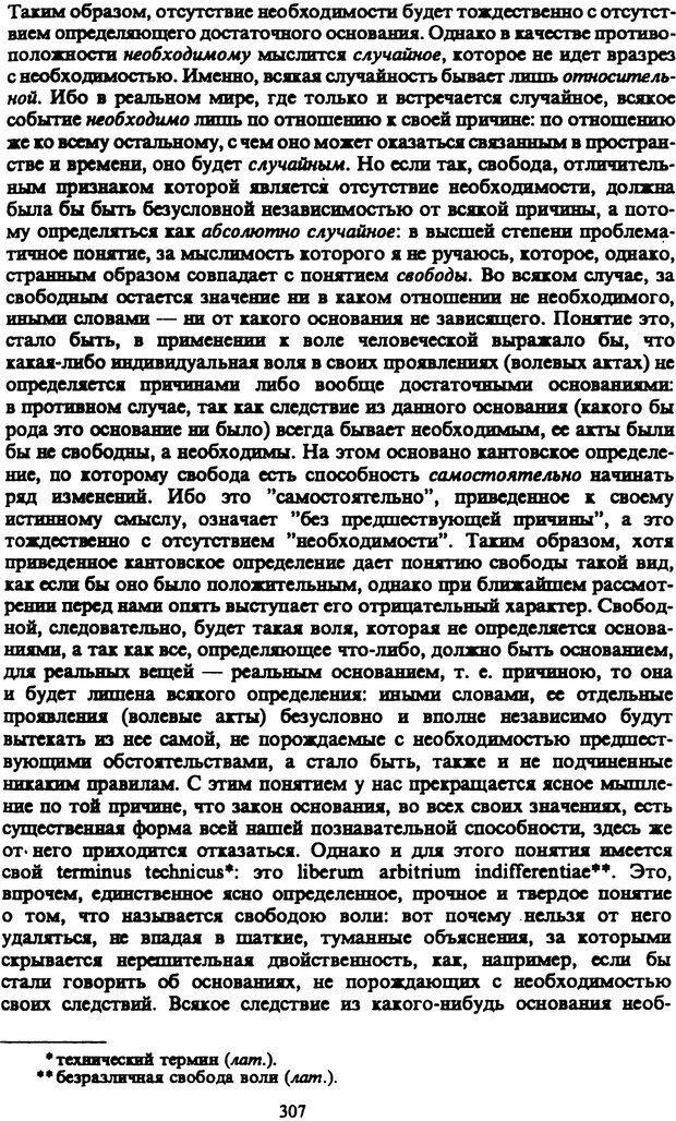 PDF. Собрание сочинений в шести томах. Том 3. Шопенгауэр А. Страница 307. Читать онлайн