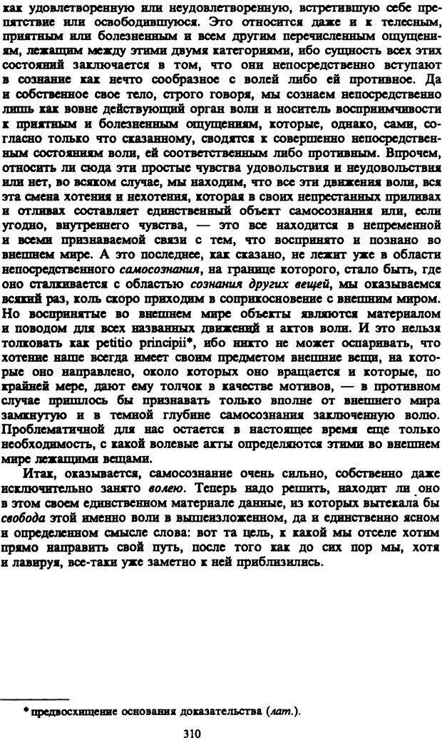 PDF. Собрание сочинений в шести томах. Том 3. Шопенгауэр А. Страница 310. Читать онлайн