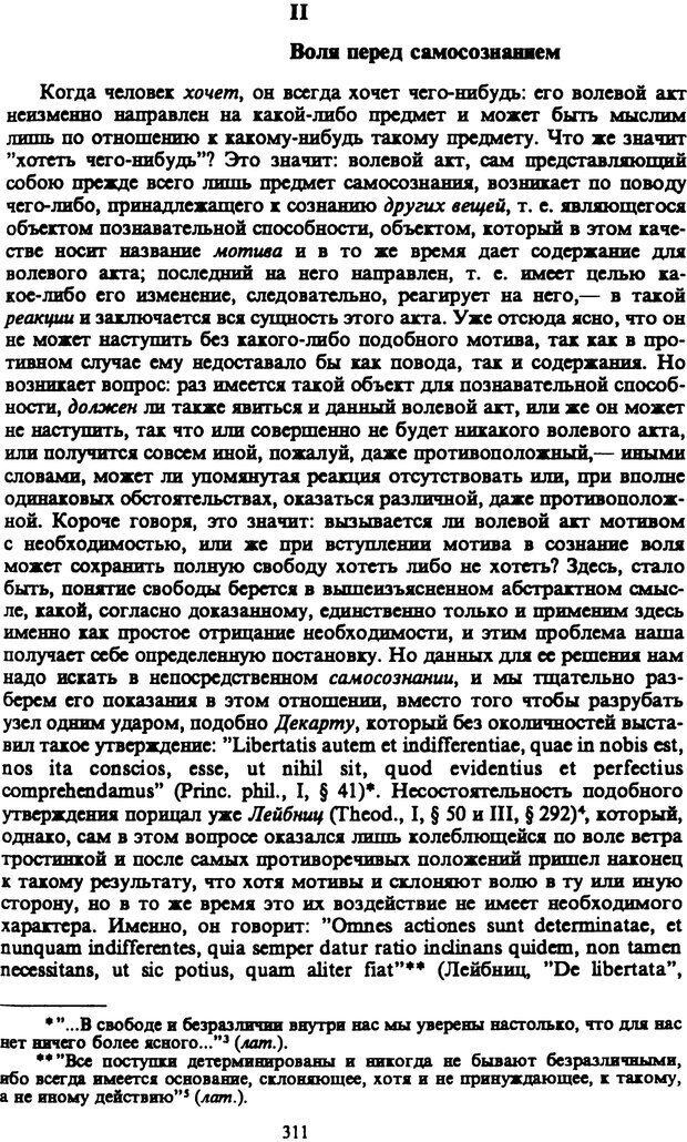 PDF. Собрание сочинений в шести томах. Том 3. Шопенгауэр А. Страница 311. Читать онлайн