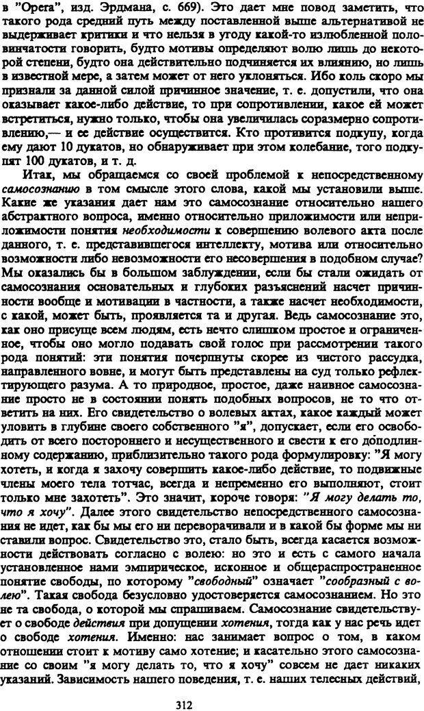 PDF. Собрание сочинений в шести томах. Том 3. Шопенгауэр А. Страница 312. Читать онлайн