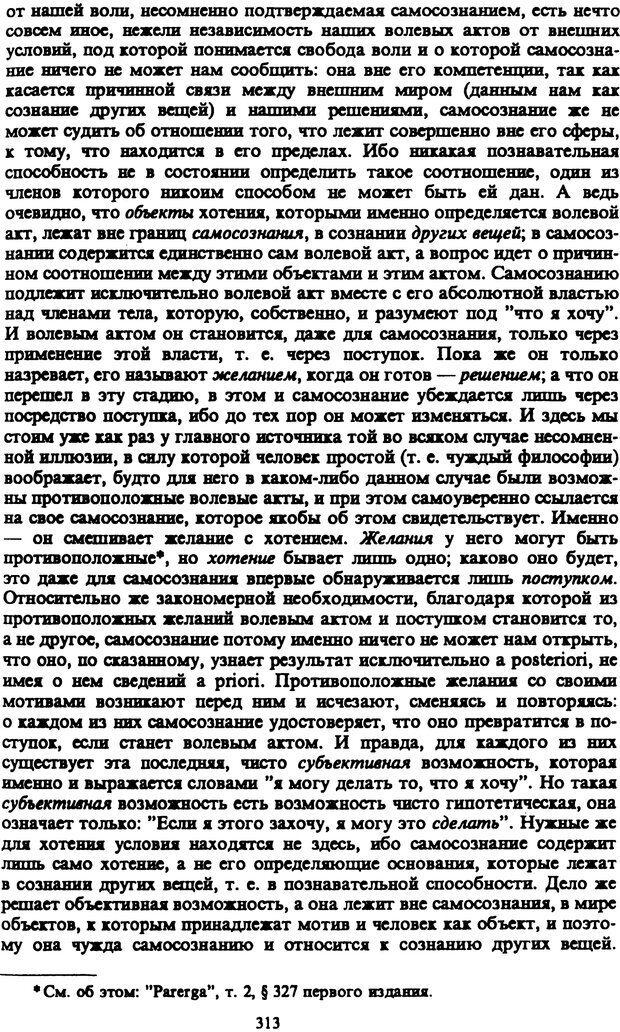 PDF. Собрание сочинений в шести томах. Том 3. Шопенгауэр А. Страница 313. Читать онлайн