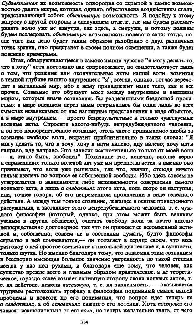 PDF. Собрание сочинений в шести томах. Том 3. Шопенгауэр А. Страница 314. Читать онлайн