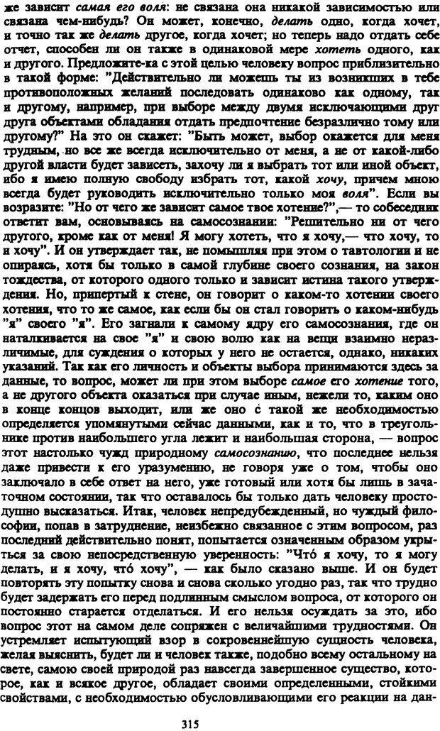 PDF. Собрание сочинений в шести томах. Том 3. Шопенгауэр А. Страница 315. Читать онлайн