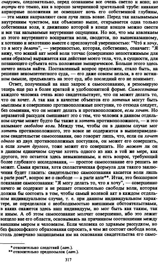 PDF. Собрание сочинений в шести томах. Том 3. Шопенгауэр А. Страница 317. Читать онлайн