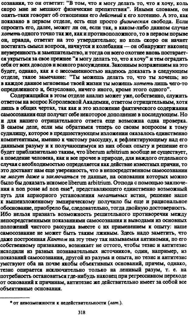 PDF. Собрание сочинений в шести томах. Том 3. Шопенгауэр А. Страница 318. Читать онлайн