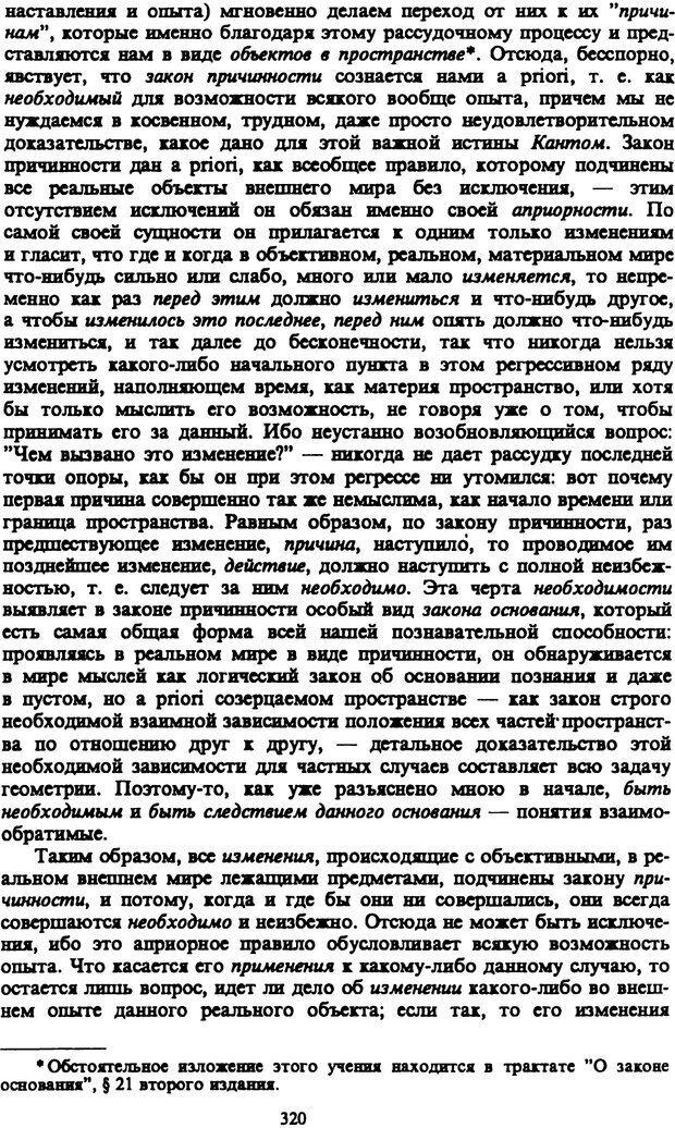 PDF. Собрание сочинений в шести томах. Том 3. Шопенгауэр А. Страница 320. Читать онлайн