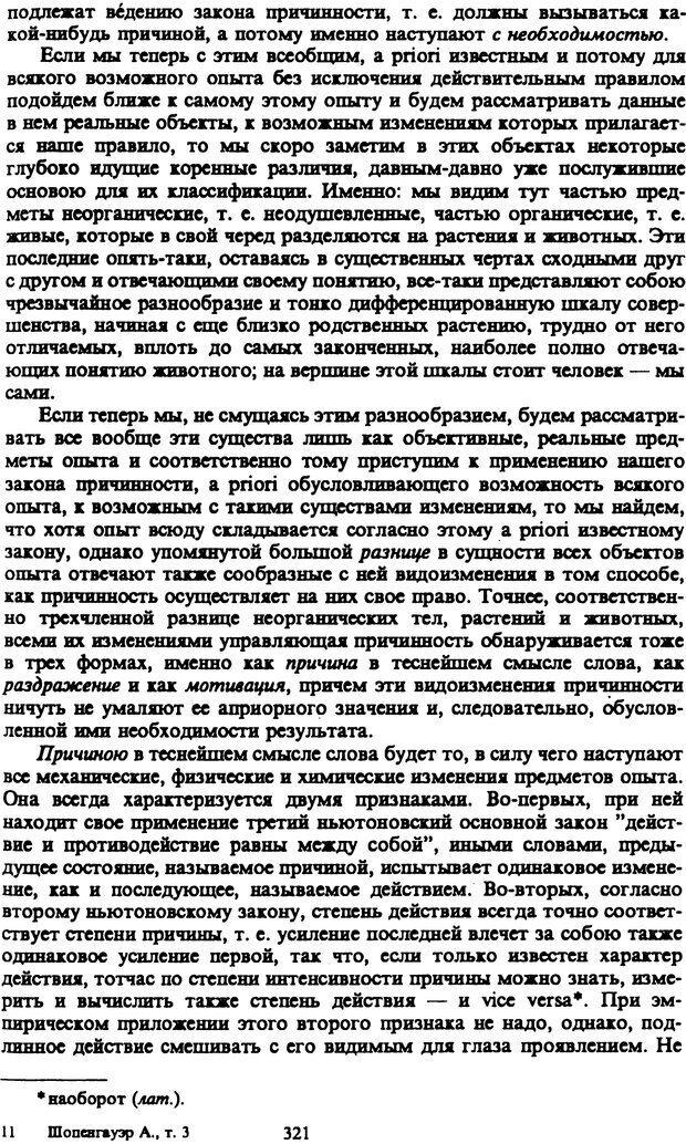 PDF. Собрание сочинений в шести томах. Том 3. Шопенгауэр А. Страница 321. Читать онлайн