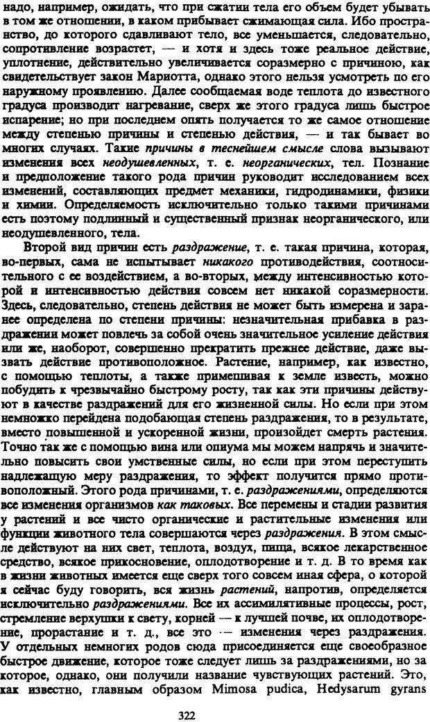 PDF. Собрание сочинений в шести томах. Том 3. Шопенгауэр А. Страница 322. Читать онлайн