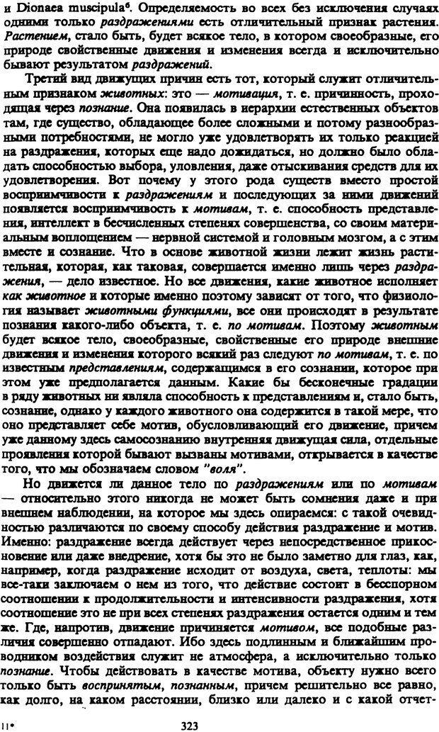 PDF. Собрание сочинений в шести томах. Том 3. Шопенгауэр А. Страница 323. Читать онлайн