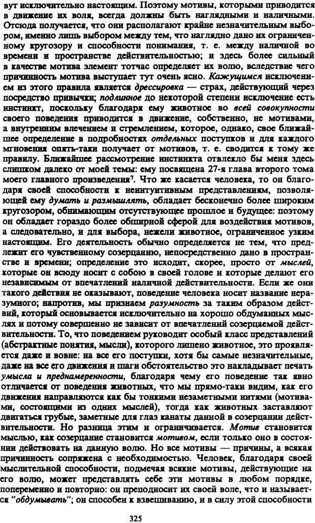 PDF. Собрание сочинений в шести томах. Том 3. Шопенгауэр А. Страница 325. Читать онлайн