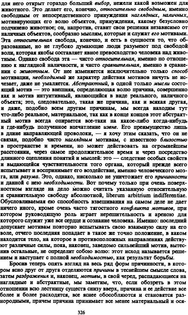PDF. Собрание сочинений в шести томах. Том 3. Шопенгауэр А. Страница 326. Читать онлайн