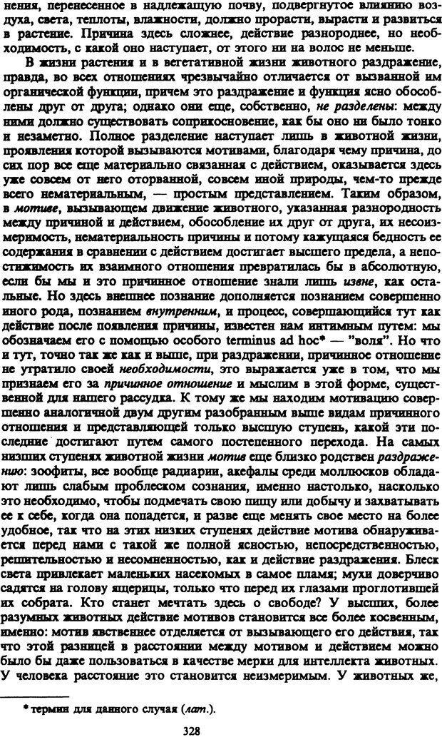 PDF. Собрание сочинений в шести томах. Том 3. Шопенгауэр А. Страница 328. Читать онлайн