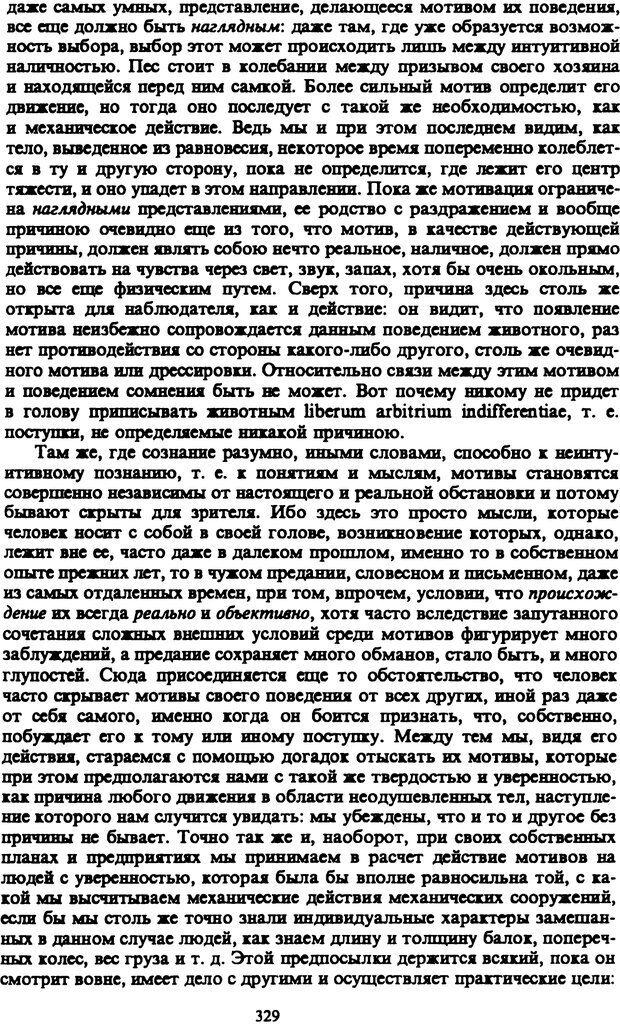 PDF. Собрание сочинений в шести томах. Том 3. Шопенгауэр А. Страница 329. Читать онлайн