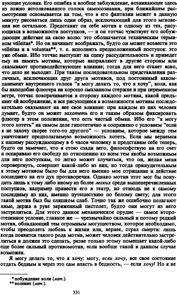 PDF. Собрание сочинений в шести томах. Том 3. Шопенгауэр А. Страница 331. Читать онлайн