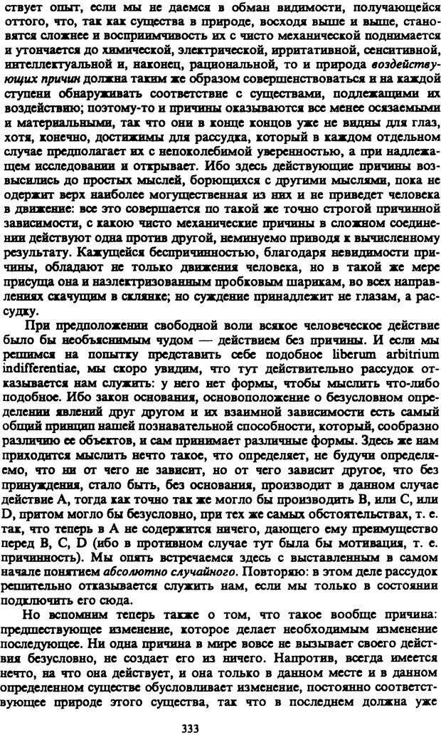 PDF. Собрание сочинений в шести томах. Том 3. Шопенгауэр А. Страница 333. Читать онлайн