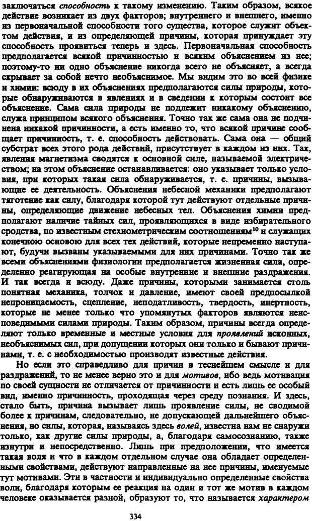 PDF. Собрание сочинений в шести томах. Том 3. Шопенгауэр А. Страница 334. Читать онлайн