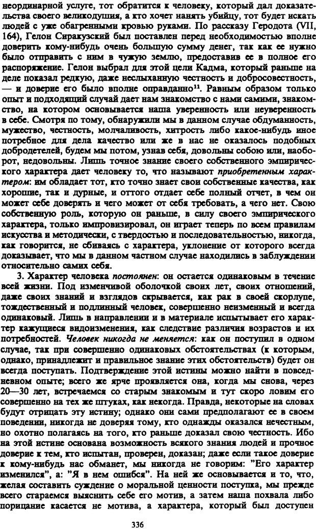 PDF. Собрание сочинений в шести томах. Том 3. Шопенгауэр А. Страница 336. Читать онлайн