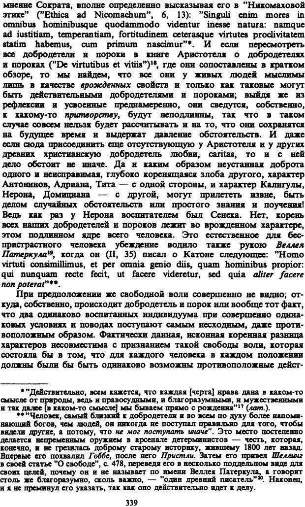 PDF. Собрание сочинений в шести томах. Том 3. Шопенгауэр А. Страница 339. Читать онлайн