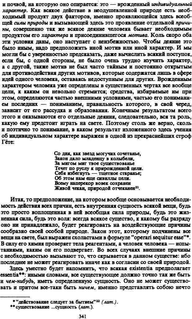 PDF. Собрание сочинений в шести томах. Том 3. Шопенгауэр А. Страница 341. Читать онлайн