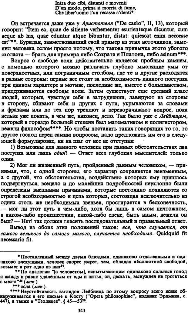PDF. Собрание сочинений в шести томах. Том 3. Шопенгауэр А. Страница 343. Читать онлайн