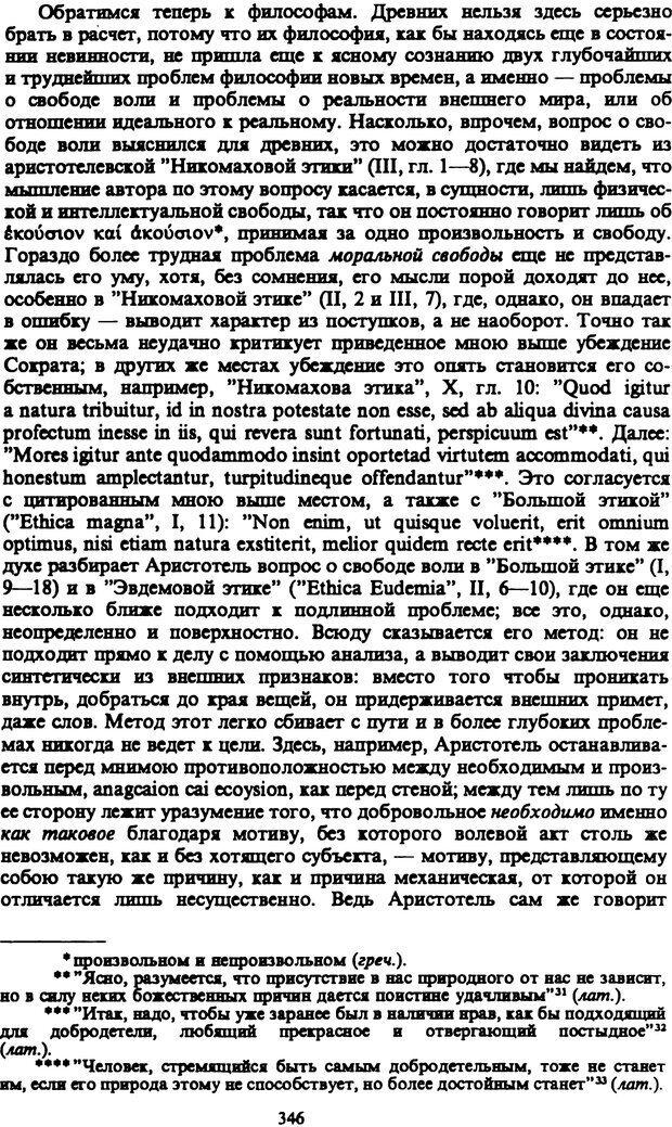 PDF. Собрание сочинений в шести томах. Том 3. Шопенгауэр А. Страница 346. Читать онлайн