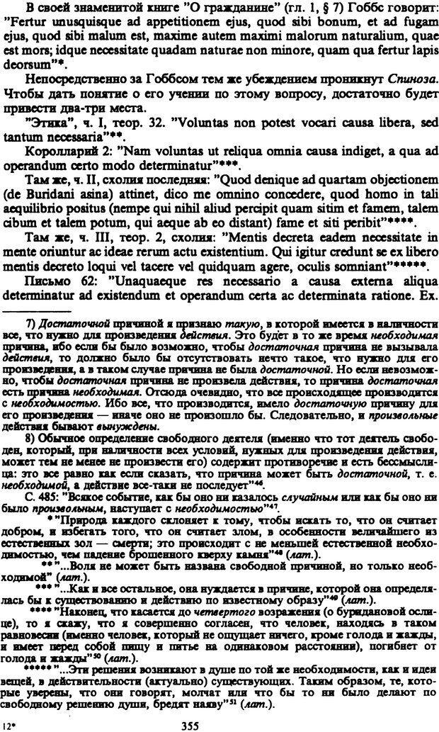 PDF. Собрание сочинений в шести томах. Том 3. Шопенгауэр А. Страница 355. Читать онлайн
