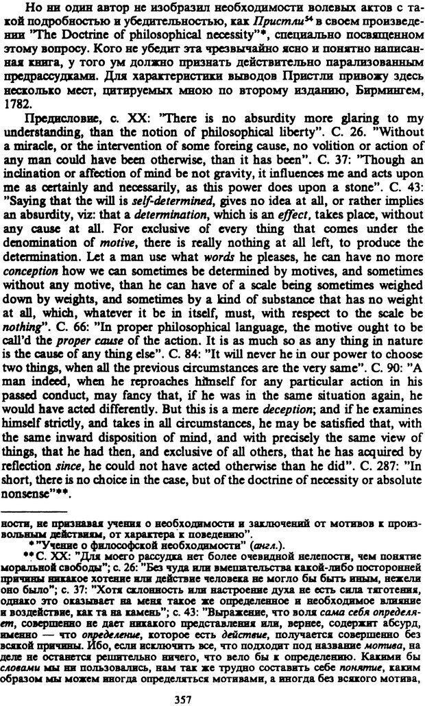 PDF. Собрание сочинений в шести томах. Том 3. Шопенгауэр А. Страница 357. Читать онлайн