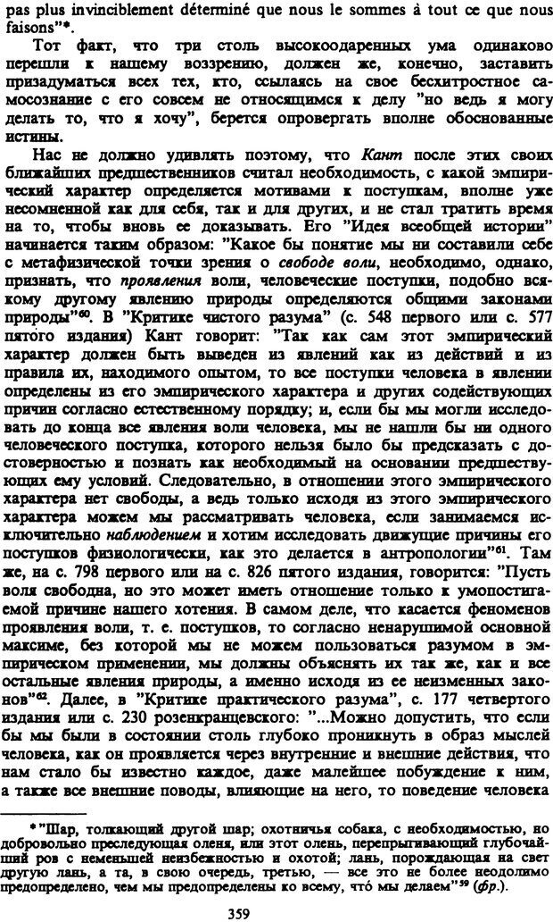 PDF. Собрание сочинений в шести томах. Том 3. Шопенгауэр А. Страница 359. Читать онлайн