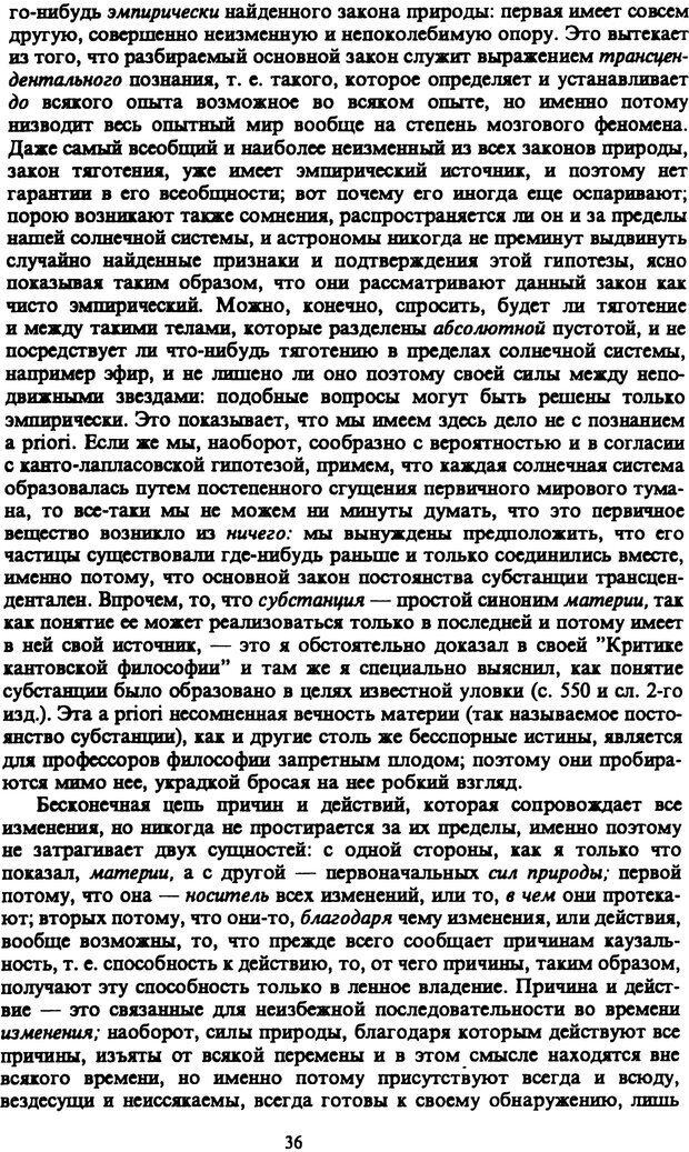 PDF. Собрание сочинений в шести томах. Том 3. Шопенгауэр А. Страница 36. Читать онлайн